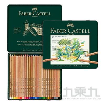 輝柏 專家級粉彩色鉛筆 24色