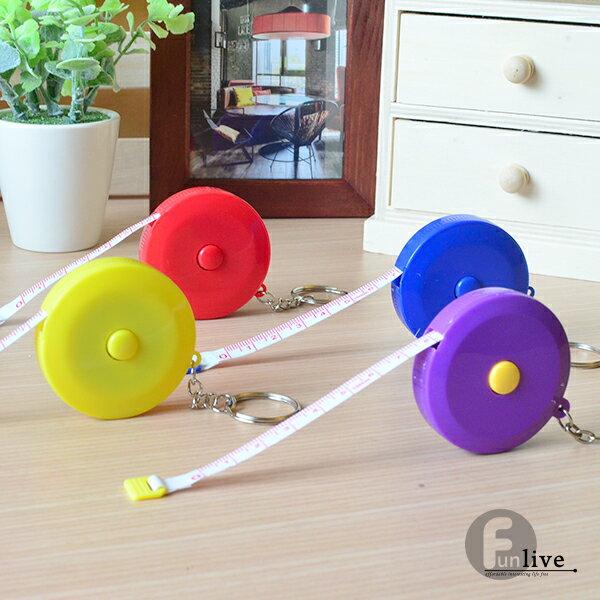【aife life】彩色糖果布捲尺-鑰匙圈/自動伸縮捲尺/布尺/裁縫用品/測量用品/丈量尺/皮尺/捲尺鑰匙圈/量身/贈品/禮品