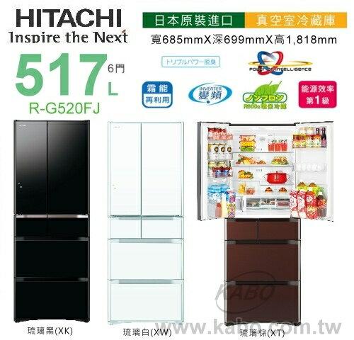【佳麗寶】-(HITACHI日立)517L六門冰箱【R-G520FJ】【RG520FJ】