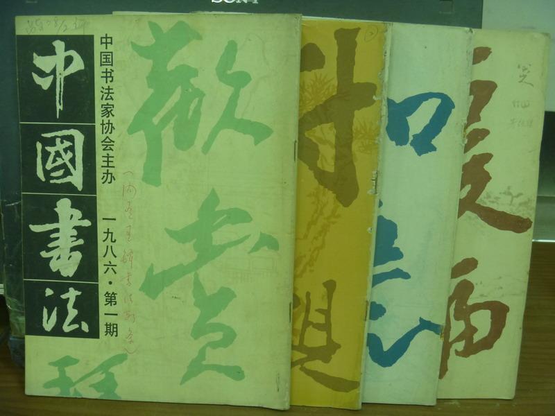 【書寶二手書T1/藝術_QOO】中國書法_1986年第1~4期合售