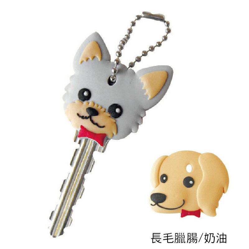 FIELD POINT 狗造型鑰匙套 長毛臘腸/奶油