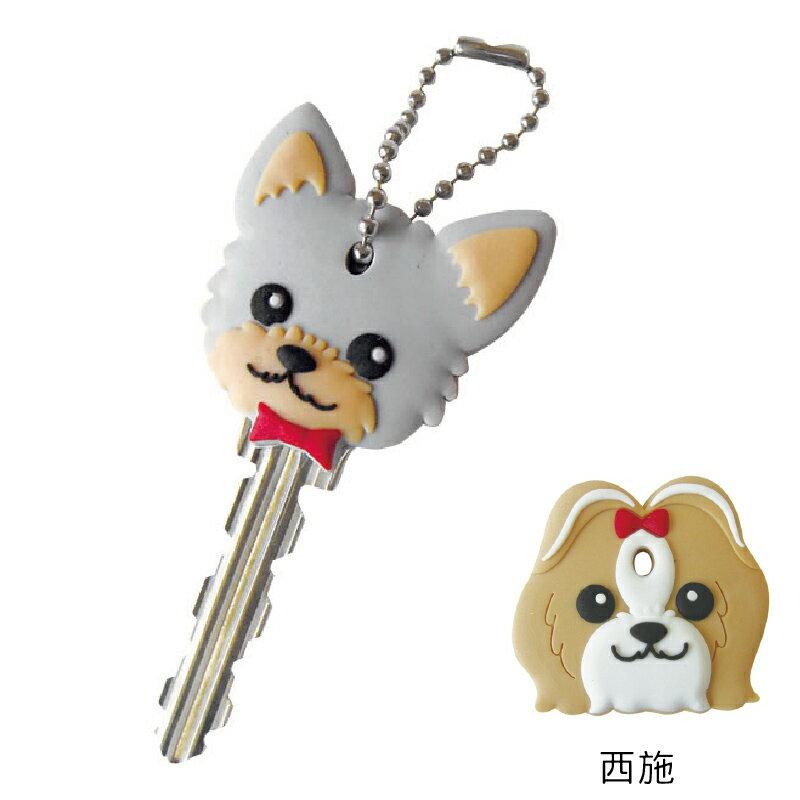 FIELD POINT 狗造型鑰匙套 西施