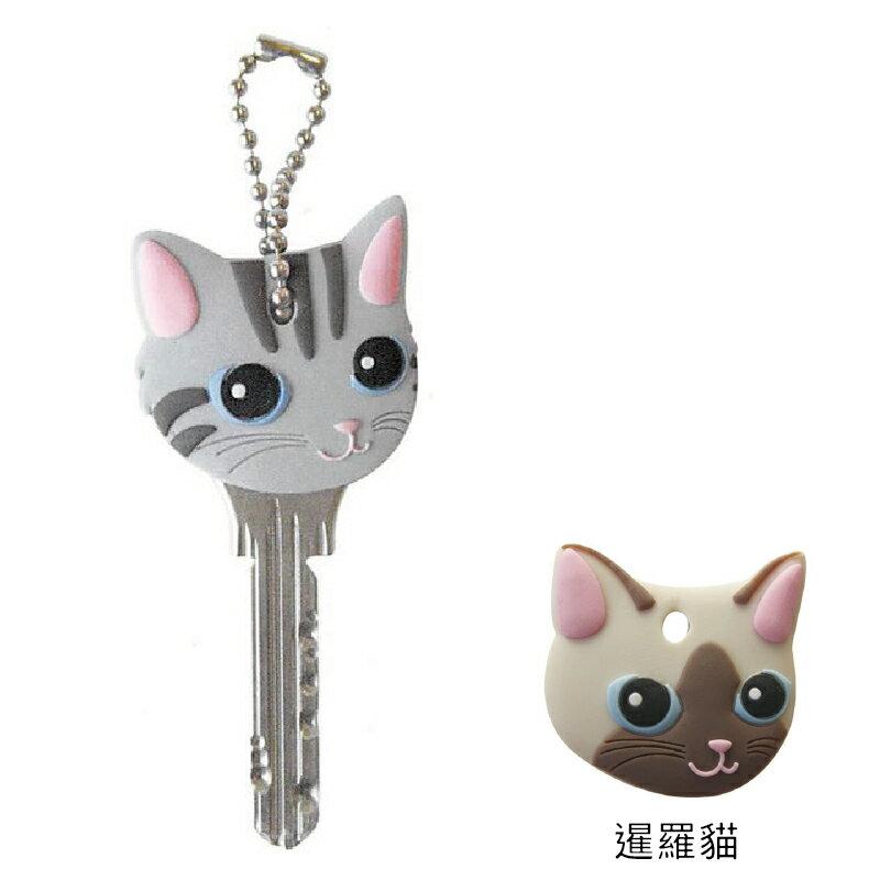 FIELD POINT 貓造型鑰匙套 暹羅猫