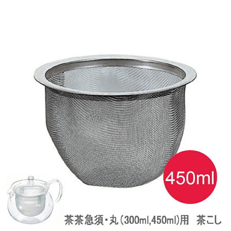 HARIO CHJMN-45T 茶茶急須 丸450ml 不銹鋼濾網