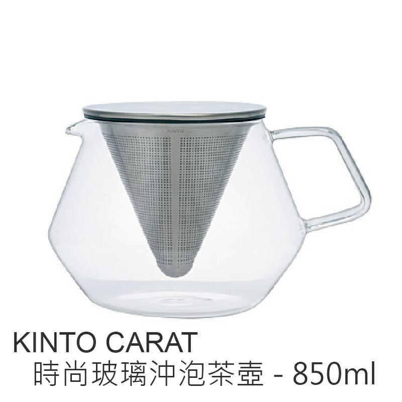 KINTO CARAT 時尚玻璃泡茶壺 850ml