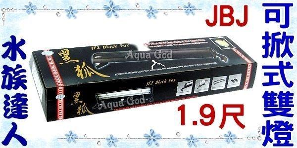 水族達人:均一價2160元【水族達人】【T8電燈】JBJ《黑狐可掀式雙燈˙1.9尺電子式》專業燈具代表!原價:2600
