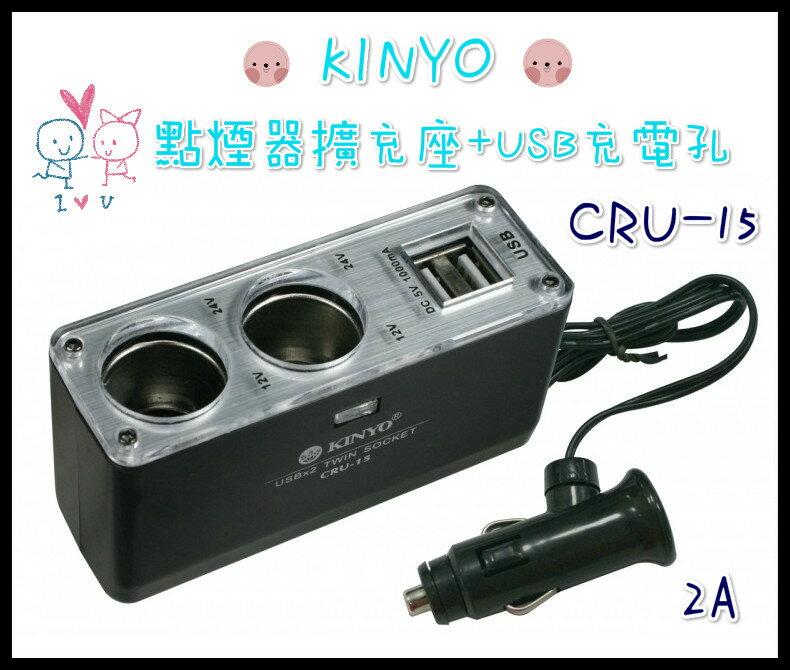 KINYO 耐嘉 點煙器擴充座+USB充電孔 CRU-15 2A 快充 車充 USB 充電 手機 平板