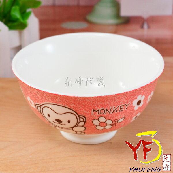 ★堯峰陶瓷★餐桌系列 可愛動物猴4.5吋 高腳碗 飯碗