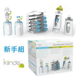 美國Kiinde Twist多功能母乳儲存袋 新手組合包Starter Kit 1組