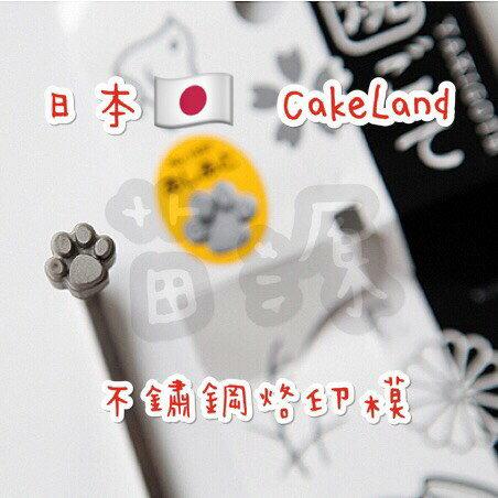 日本CAKELAND  不銹鋼18-8烙燒圖形印 烙印模 四種圖形可選