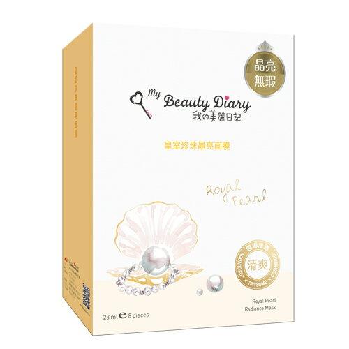 美麗日記皇室珍珠晶亮面膜8片2016版【愛買】