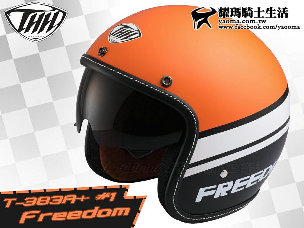 THH安全帽|T-383A+ #1 Freedom 消光橘/白 【內藏墨鏡.內襯可拆】 復古帽 半罩帽 『耀瑪騎士機車部品』