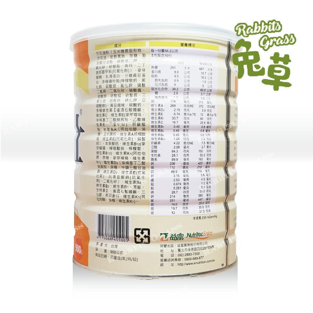 益富 益力壯 營養 900g 6罐或12罐#營養均衡營養配方