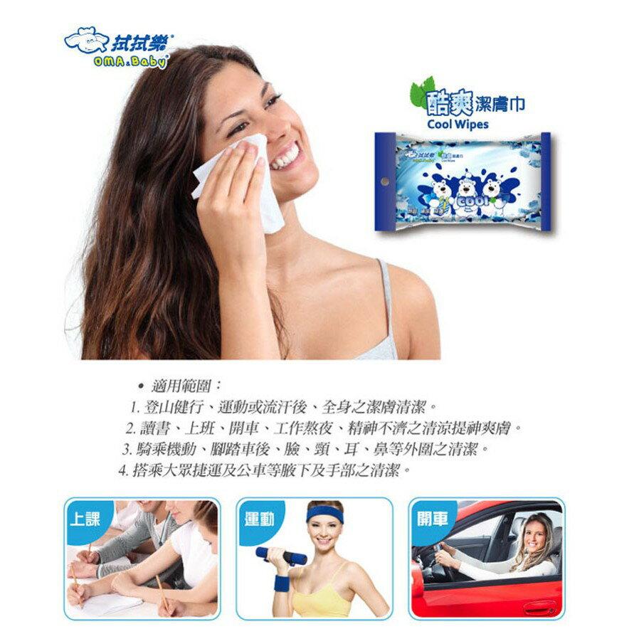 拭拭樂 酷爽涼感潔膚巾(10抽X72包)-有效體感降溫濕紙巾/輕便攜帶旅行濕巾
