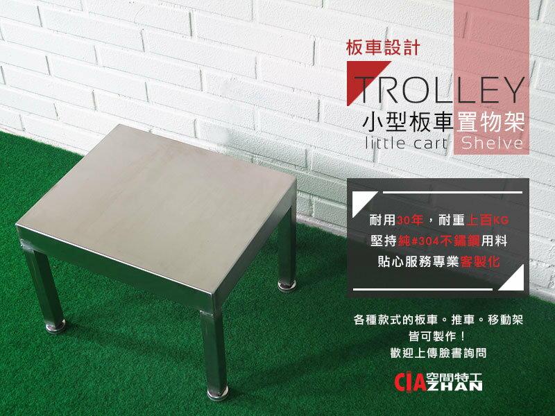 不鏽鋼板車 推車 拖板車 白鐵 平板車 貼地車 純304 (您設計我接單~款式多樣) ♞空間特工♞
