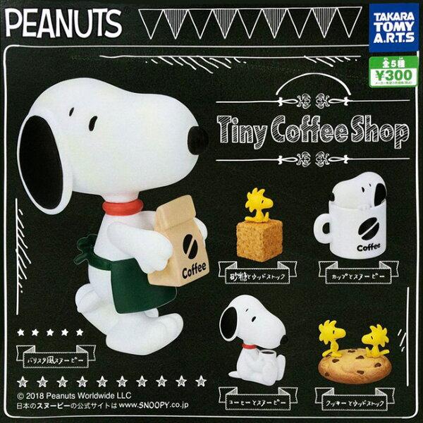全套5款【日本正版】SNOOPY咖啡店公仔扭蛋轉蛋史努比公仔TAKARATOMY-867798