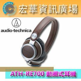 <br/><br/>  鐵三角 audio-technica ATH-RE700 動圈式耳機 棕色 (鐵三角公司貨)<br/><br/>