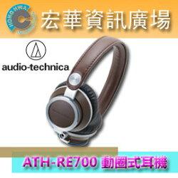 鐵三角 audio-technica ATH-RE700 動圈式耳機 棕色 (鐵三角公司貨)