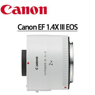 ★分期零利率 ★Canon EF 1.4X III EOS 單眼相機專用加倍鏡  公司貨 (彩虹公司貨)