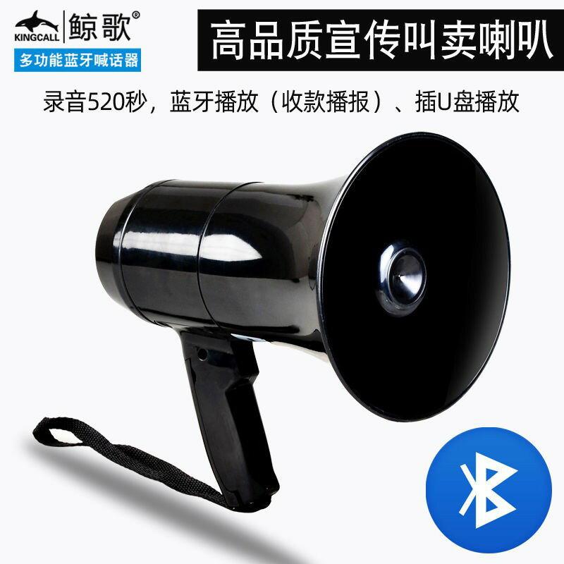 喇叭音響叫賣地攤擴音器賣貨喊話器充電錄音小型揚聲器藍牙大聲公 小山好物