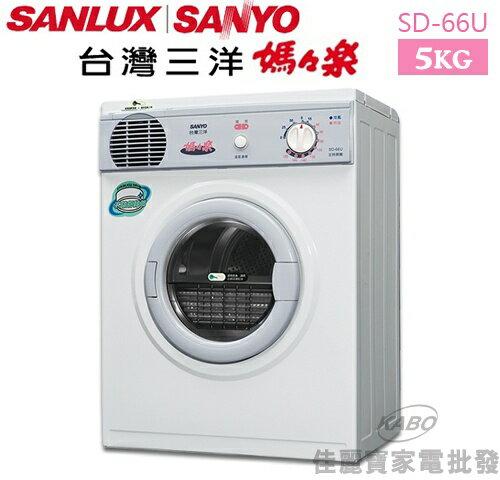 【佳麗寶】-(SANYO)媽媽樂5公斤乾衣機【SD-66U】預購