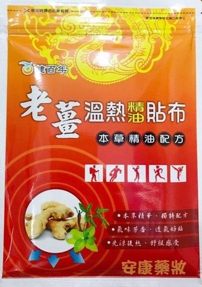 【健百年】老薑溫熱精油貼布(6片)11x15cm◣單次購買9包隨貨附贈1包◥