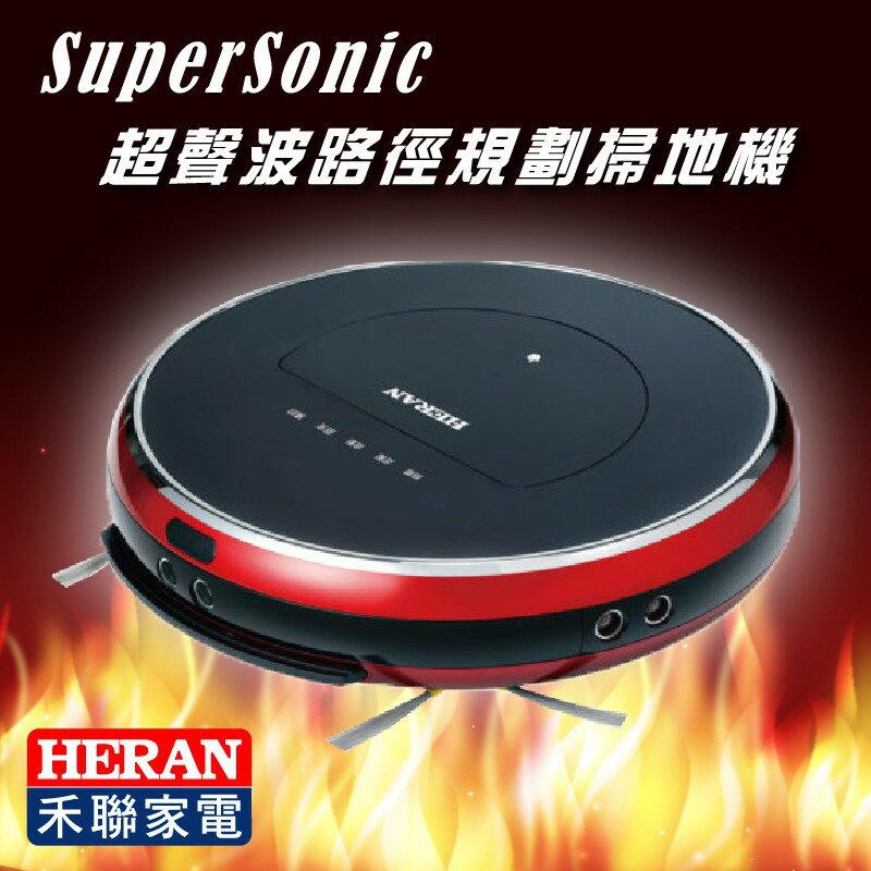 媽媽最愛~【HERAN 禾聯】SuperSonic超聲波路徑規劃掃地機(Z8S5-SVR)高效能 遙控 UV殺菌光吸力強