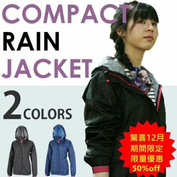 日本女用輕量防風防水外套