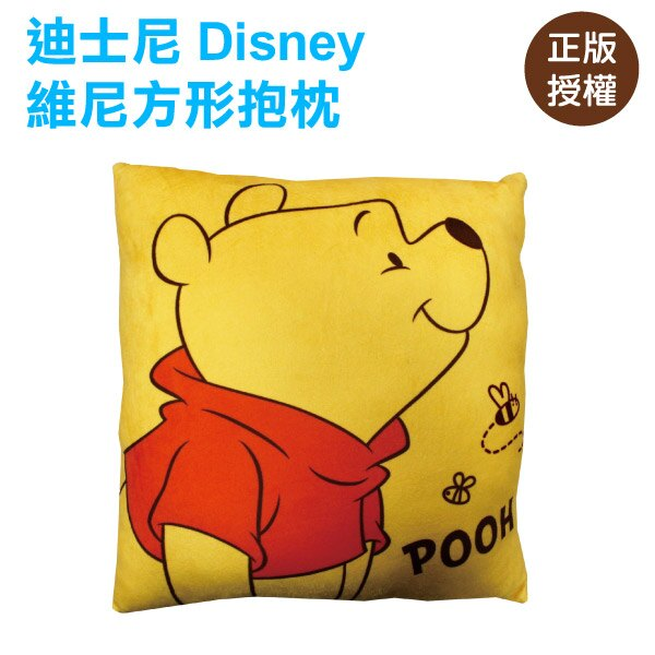 迪士尼正版 小熊維尼方型抱枕/靠枕/沙發枕/腰枕/維尼熊/午睡枕/LAIBAO蕾寶生活廣場33cm*33cm