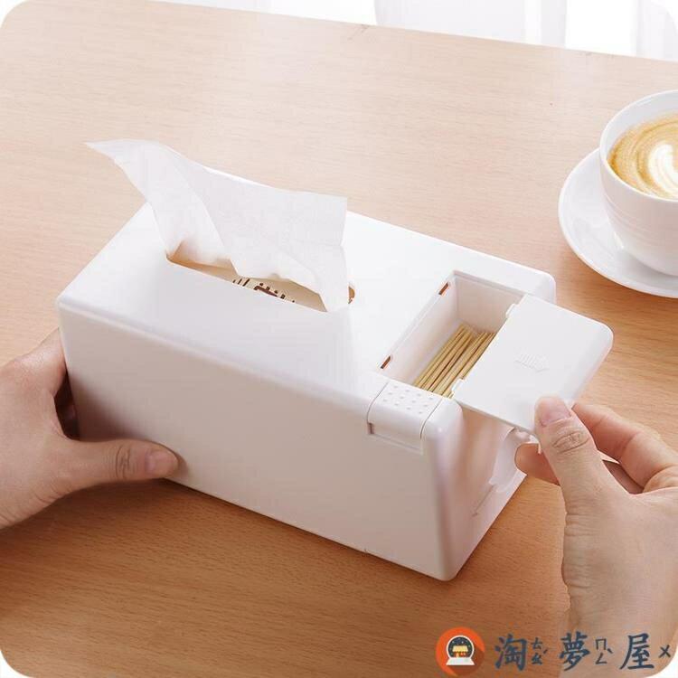 抽紙盒桌面收納盒多功能牙簽紙巾盒特惠促銷
