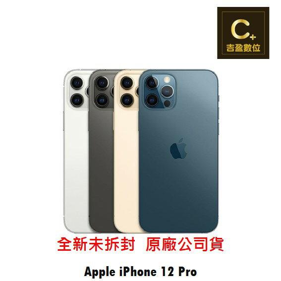【現貨】Apple iPhone 12 PRO 256G 6.1吋 空機 【吉盈數位商城】歡迎詢問免卡分期