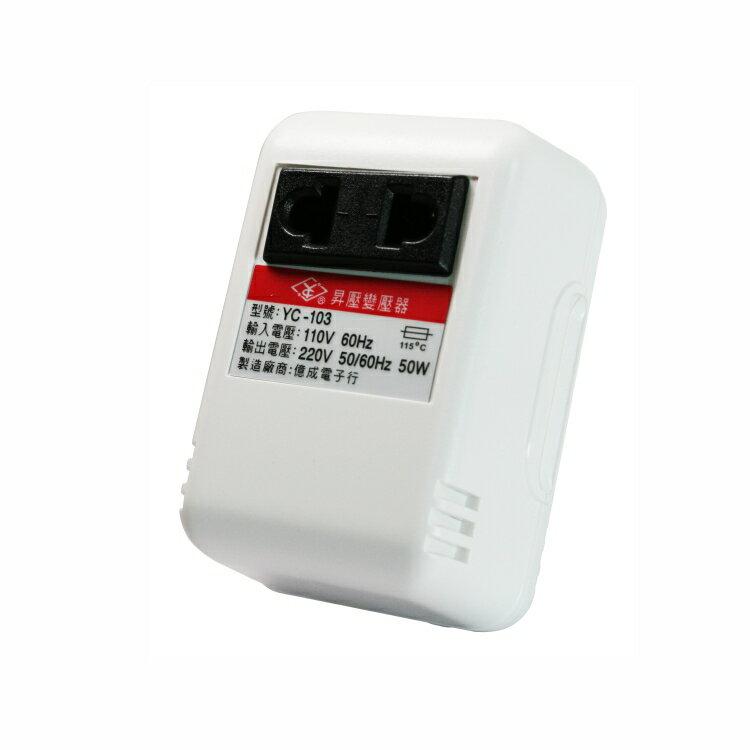 KINYO耐嘉 YC-103 升壓器 電源升壓器 升壓器 【迪特軍】