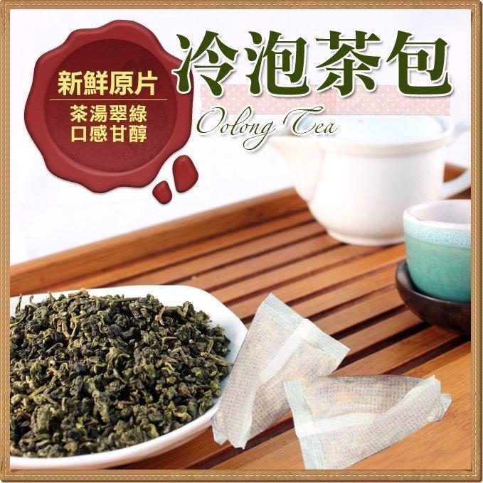 【夏季首選】冷泡茶茶包~20入/包 冷泡茶冰冰涼涼最好喝 。喝好茶很簡單享健康,原汁原味立即享用。茶葉 冷泡 【正心堂花草茶】