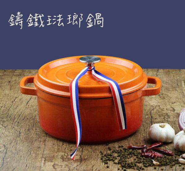 3699shop:[3699shop]鑄鐵琺瑯燉鍋湯鍋琺瑯不粘鍋22cm賣場(隨機出貨)