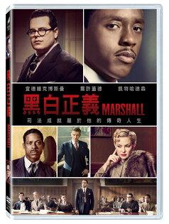 黑白正義DVD