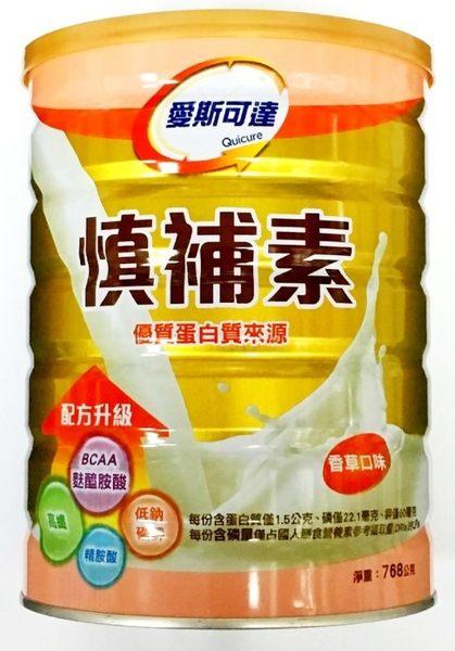 愛斯可達 慎補素768g【德芳保健藥妝】機能性奶粉