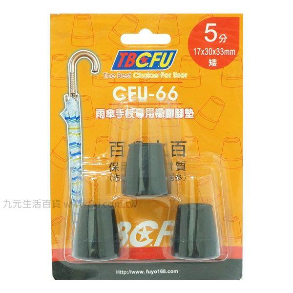【九元生活百貨】CFU-66雨傘手杖專用橡膠腳墊-5分 手杖 拐杖