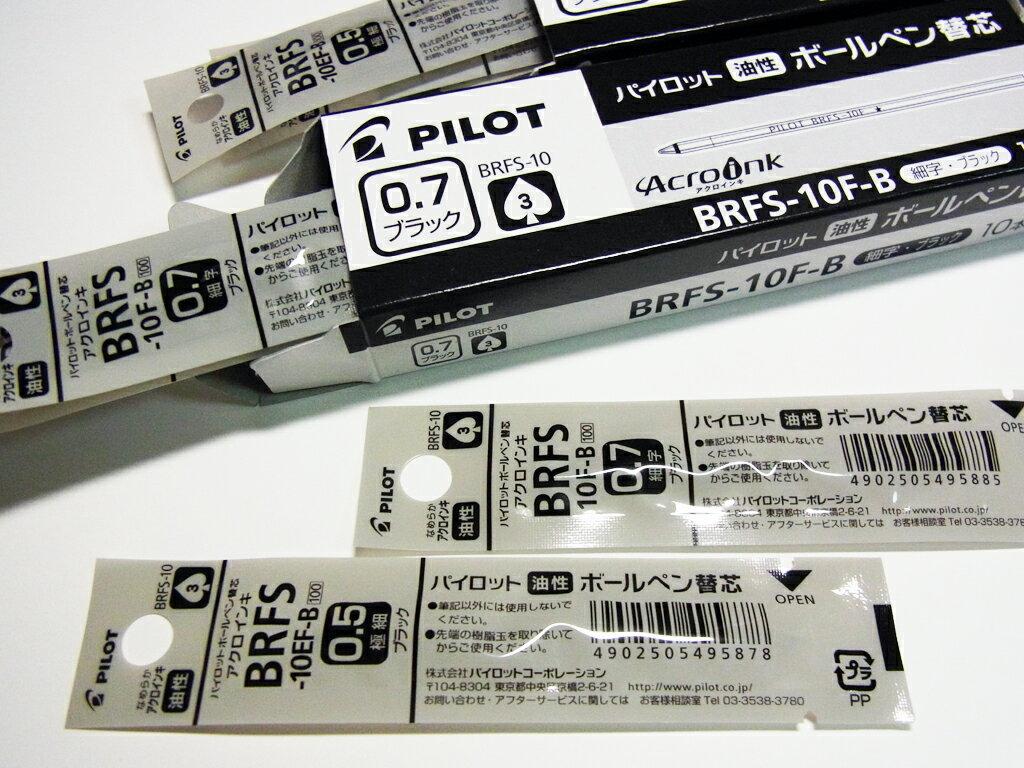 百樂 PILOT BRFS-10F 多機能筆 金屬替芯 (EVOLT 2+1 多功能筆專用)