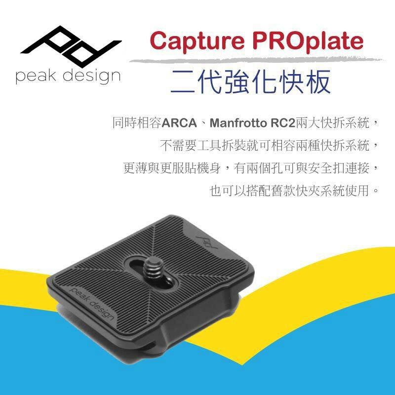鋼普拉 eye攝影 【eYe攝影】現貨 PeakDesign Capture PRO plate V2 二代 強化快板 DUAL 雙用快拆板