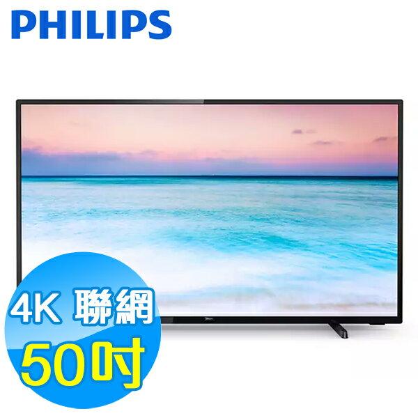 【領券折$300】PHILIPS飛利浦 50吋 4K 連網 UHD液晶電視 50PUH6504