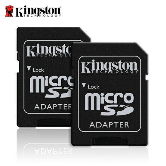 Kingston 金士頓 Micro SD 轉 SD 轉卡 一組2張轉接卡 原廠公司貨