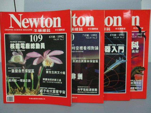 【書寶二手書T6/雜誌期刊_QOM】牛頓_109~112期間_共4本合售_核能電廠總動員等