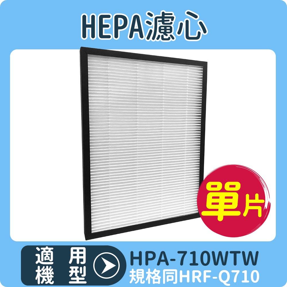 《加碼送加強型活性碳濾網1片》適用HONEYWELL HPA-710WTW HEPA濾心 同HRF-Q710