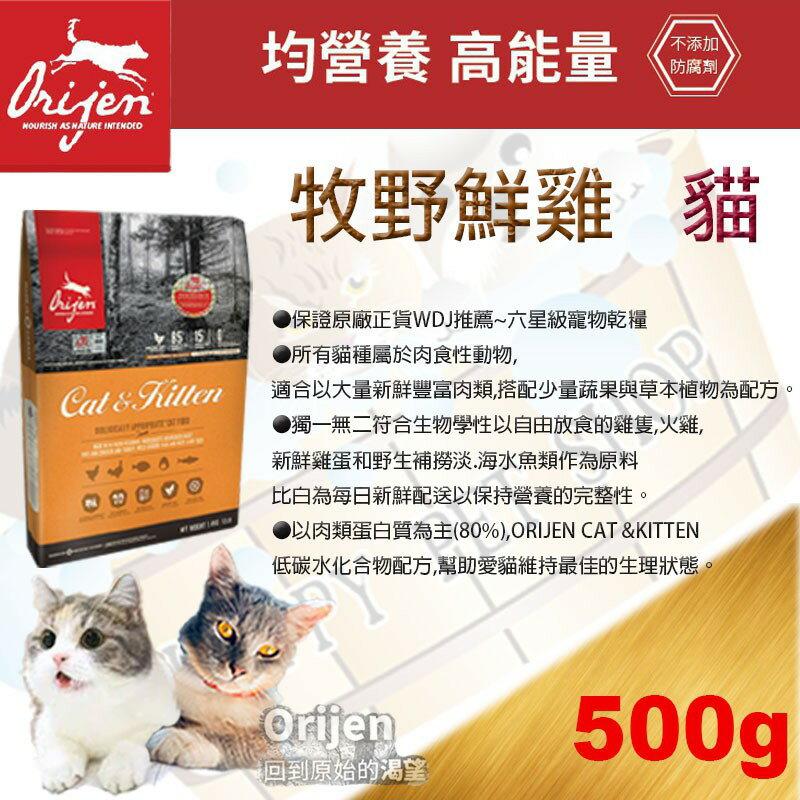 doledo1 ✪500g夾鏈袋分裝包✪渴望Orijen 成幼貓 無穀貓飼料野牧鮮雞口味- 愛貓 貓糧 另有340g、1kg、5.4KG