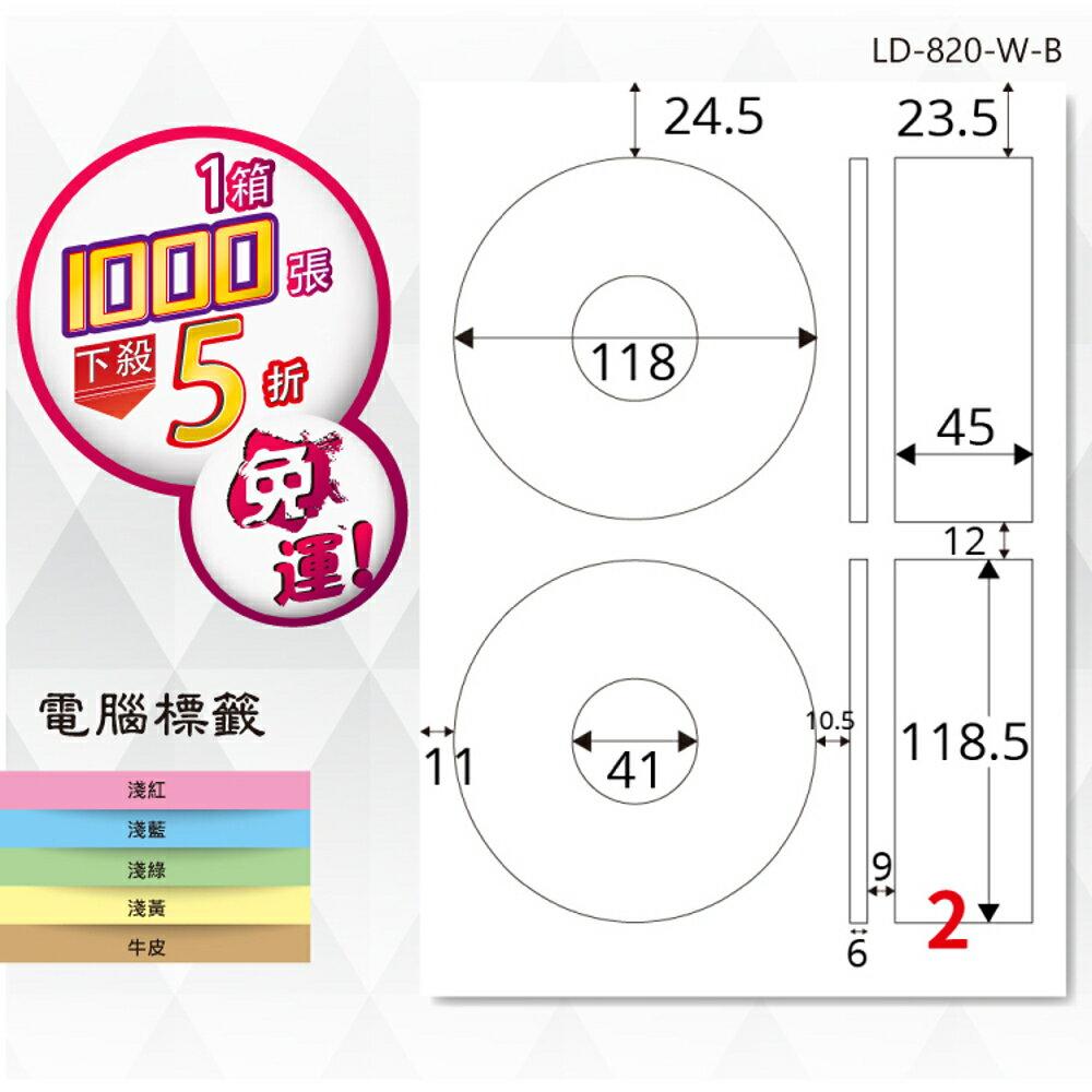 熱銷【longder龍德】電腦標籤紙 2格 光碟專用 LD-820-W-B 內徑41mm 白色 1000張 影印雷射貼紙
