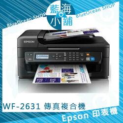 EPSON 愛普生 WF-2631 八合一WiFi雲端傳真複合機