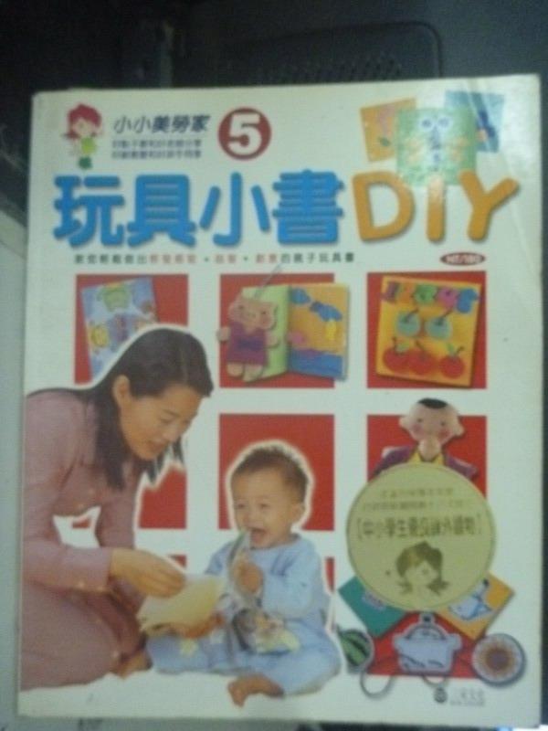 【書寶二手書T9/少年童書_ZDY】玩具小書DIY_三采編輯部