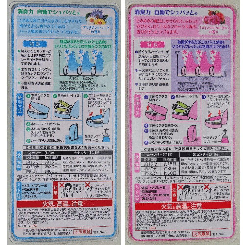日本雞仔牌自動芳香劑 自動噴霧除臭機芳香機噴霧機補充罐 浴室廁所客廳擴香 5