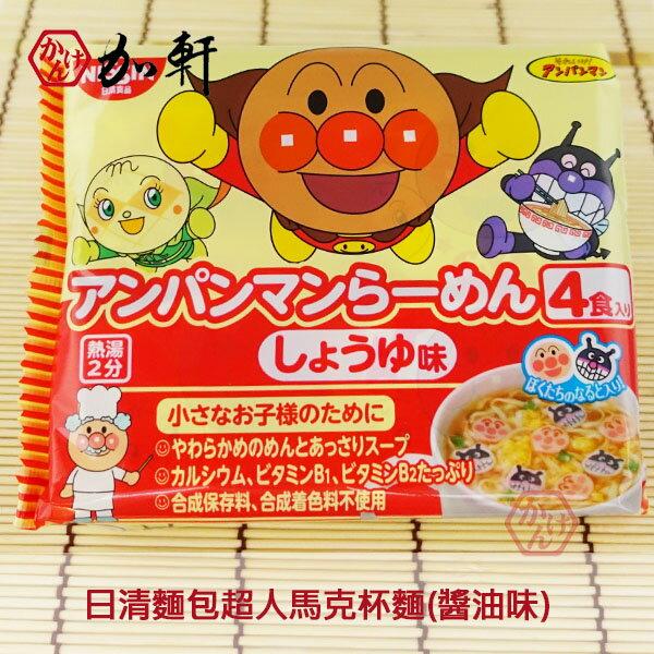 《加軒》日本NISSIN日清麵包超人馬克杯麵(醬油味)