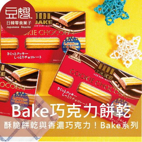 【豆嫂】日本零食 森永 Bake 烘烤巧克力餅乾